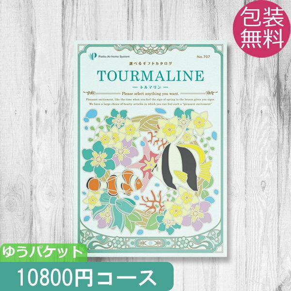 カタログギフト トルマリン (送料無料 メール便) 10800円コース (税抜)
