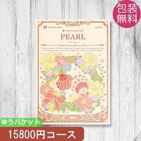 カタログギフトパール15600コース(税込16848円コース)