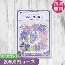 カタログギフト サファイヤ (送料無料 メール便) 20800円コース (税抜)