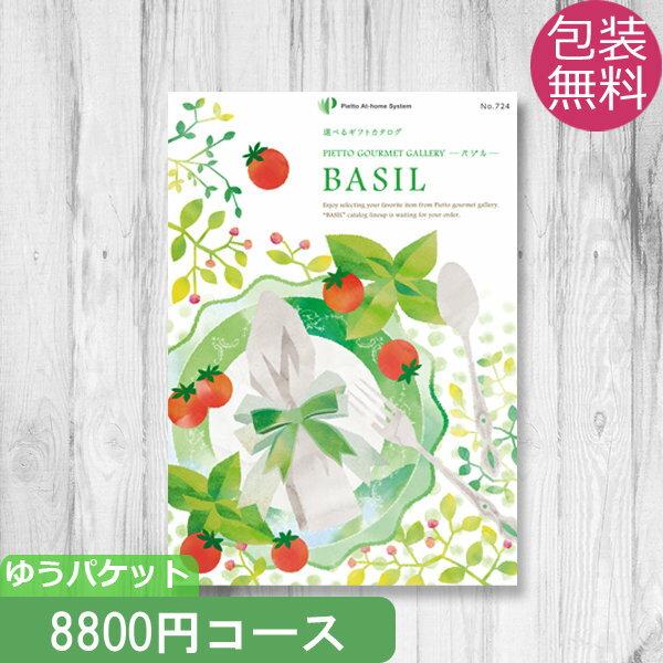 カタログギフト (グルメ) バジル (送料無料 メール便) 8800円コース (税抜)