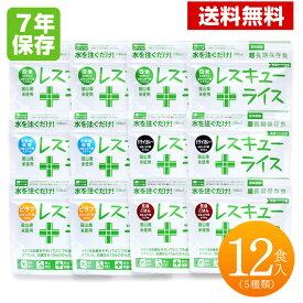 (予約受付・4/20前後入荷)レスキューライス 12食セット 送料無料 非常食 保存食 備蓄品 防災用品 7年保存