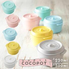 ココポット COCOPOT お弁当箱 ランチボックス 2段 530ml ラウンド 丸型 パステルカラー 【送料無料】【在庫限り】