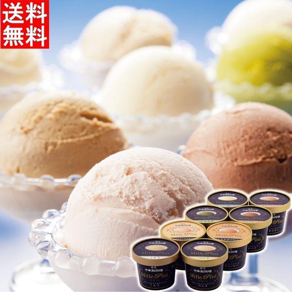 千本松牧場 ミレピーニ アイスクリームセット(8) N-4111 (代引不可)