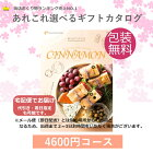 (宅配便)(グルメ専用)カタログギフトシナモン4600円コース(税込4968円コース)代引OK