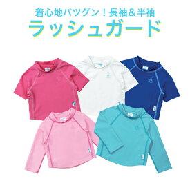 iplay アイプレイ ラッシュガード ベビー 子供用 半袖 長袖 無地 紫外線対策 ネコポスでお届け!