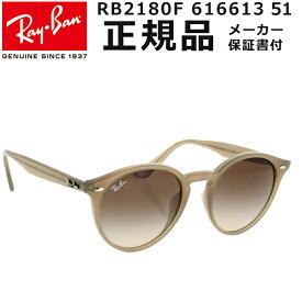 Ray-Ban レイバン ボストン フルフィット サングラス メンズ レディース RB2180F 616613 51 20(※箱の表記は49) 【あす楽】