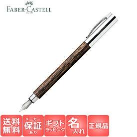 【名入れ無料】 ファーバーカステル FABER CASTELL アンビション AMBITION ココス COCOS 万年筆 両用式 ココスウッド ヤシの木 ステンレス 148171 148172