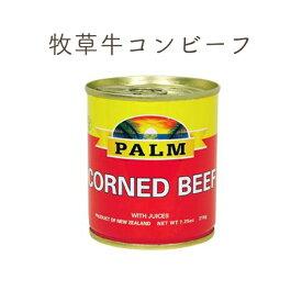 ニュージーランド産 牧草牛 グラスフェッドビーフ100%使用 コンビーフ 210g 大容量 【レターパック配送】単品売り