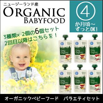 NEW新西蘭產有機嬰兒食品(斷奶食物)4 ka月頃~多樣性安排(第2次以後在這裏!) ◆對◆第一次斷奶食物用超过5000日圆最合適的◆安心和時短◆