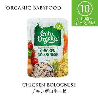 有機嬰兒食品新西蘭產斷奶後半期10個月從時分起chikimboroneze 170g x6個