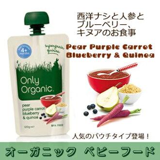 初期(5或者月頃~)面向斷奶食物小袋型有機嬰兒食品新西蘭產斷奶西洋梨子和胡蘿卜和藍莓和kinua的用餐120g