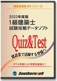一級建築士 試験学習セット 令和4年度版 (スタディトライ1年分付き) (サザンソフト)