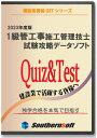 一級管工事施工管理技士 試験学習セット 令和3年度(1次&2次)試験対応版 (スタディトライ1年分付き) (サザンソフト)