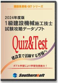 一級建設機械施工技士 択一試験学習セット 2020年度版 (スタディトライ1年分付き) (サザンソフト)