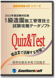 一級造園施工管理技士 試験学習セット 令和2年度(学科&実地)試験対応版 (スタディトライ1年分付き) (サザンソフト)