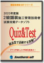 二級舗装施工管理技術者試験学習セット 2020年度版 (スタディトライ1年分付き) (サザンソフト)
