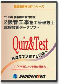 二級管工事施工管理技士 試験学習セット 令和2年度(学科&実地)試験対応版 (スタディトライ1年分付き) (サザンソフト)