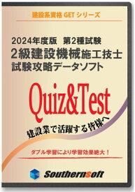 二級建設機械施工技士 択一試験学習セット 2020年(令和2年)度版 (スタディトライ1年分付き) (サザンソフト)