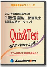 二級造園施工管理技士 試験学習セット 令和2年度(学科&実地)試験対応版 (スタディトライ1年分付き) (サザンソフト)