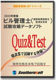 ビル管理士 (建築物環境衛生管理技術者)試験学習セット 2020年度版 (スタディトライ1年分付き) (サザンソフト)