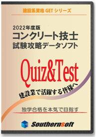 コンクリート技士 試験学習セット 2020年度版 (スタディトライ1年分付き) (サザンソフト)