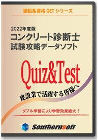 コンクリート診断士 試験学習セット 2020年度版 (スタディトライ1年分付き) (サザンソフト)