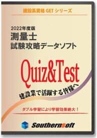 測量士 試験学習セット 令和3年度試験完全対応版 (スタディトライ1年分付き) (サザンソフト)