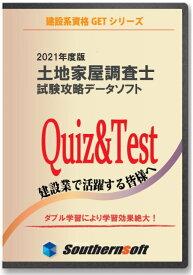 土地家屋調査士 択一試験学習セット 2021年度版 (スタディトライ1年分付き) (サザンソフト)