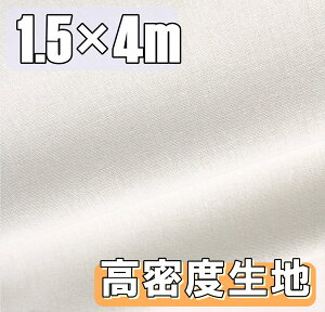 高密度 綿 麻 布 手芸 裁縫 刺繍 用 コットンリネン 無地 生地 ハンドメイド(約150cm×約4m)