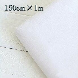 手芸 裁縫 用 綿 麻 布 無地 生地 純白 幅150cm×1m 刺繍 コットン リネン 布地 【送料無料】