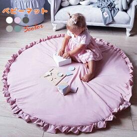 ベビーマット サニーマット フリル 無地 北欧 おしゃれ ラグ 丸型 円形 低反発 洗える オールシーズン リビング 床 赤ちゃん プレイマット
