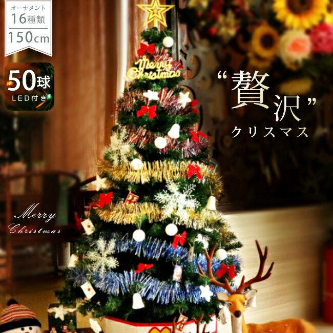 短納期 送料無料 クリスマスツリー 北欧 オーナメント led 飾りセット おしゃれ ファイバー 150cm 室内 屋外用 大きい 装飾 インテリア デコレーション 100球 ledライト イルミネーション 電飾 飾り セットアップ