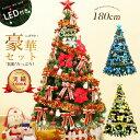あす楽 最後在庫限り!赤字覚悟セール 即納 送料無料 クリスマスツリー おしゃれ 北欧 オーナメント 180cm 電飾 led …