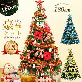 即納 送料無料 クリスマスツリー おしゃれ 北欧 オーナメント 180cm 電飾 led 飾り セット ゴールド ブルー レッド 大型 屋外 室内 装飾 インテリア デコレー