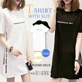 ロングtシャツ レディース 半袖 白 黒 ゆったり 大きいサイズあり ロンt ビッグt 春秋