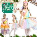 あす楽 送料無料 ハロウィン クリスマス 衣装 子供 女の子 コスプレ ユニコーン フェアリー 精霊 キッズ コスチューム…