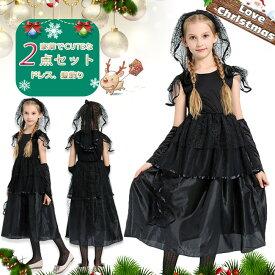 4394a8026a080 ... 短納期 即納 クリスマス 衣装 子供 女の子 コスプレ 魔女 吸血鬼 バンパイア ヴァンパイア ウィッチ キッズ コスチューム 変装 仮装 黒  ブラック ロング ドレス ...