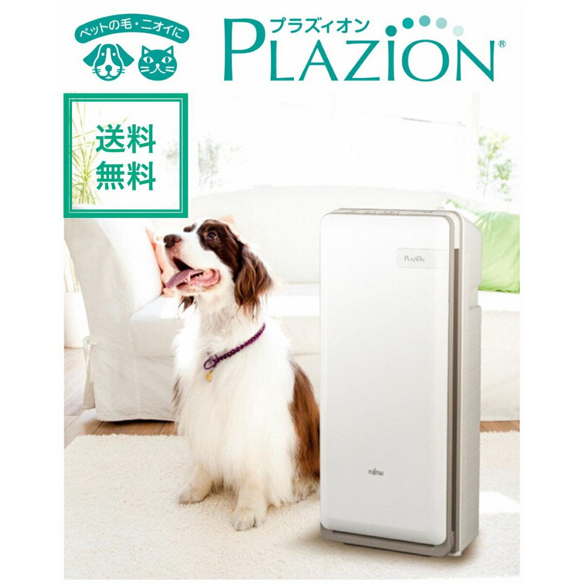 富士通ゼネラル 脱臭機 PLAZION HDS-302G プラズィオン 空気清浄 花粉 ペット