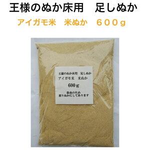 ぬか床セット用 足しぬか600g アイガモ米米ぬか(煎りぬか) 合鴨米米ぬか あいがも米米ぬか 農薬・化学肥料・除草剤を全く使用せずに作られた合鴨米の米ぬか(防虫のため煎りぬか
