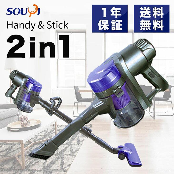 掃除機 サイクロン 軽量 ハンディ スティック 2in1 タイプ SY-054 送料無料