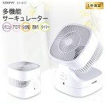 ソウイジャパン(SOUYI)【扇風機】アロマトレイ香りが付きサーキュレーター(首振り)(静音モード)(リモコン強力風量9段階機能搭載)(タッチパネル)入切8Hタイマー付省エネホワイトSY-061