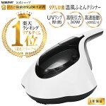 ソウイジャパン(SOUYI)布団クリーナー温風&UVランプサイクロン式掃除機(ホワイト)