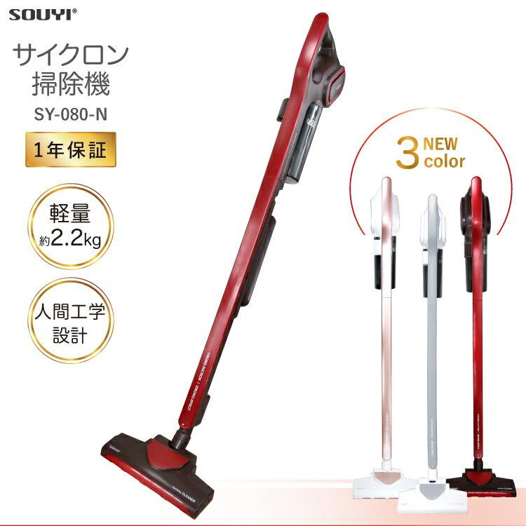 【送料無料】掃除機 軽量 サイクロン ハンディ スティック 2in1 タイプ