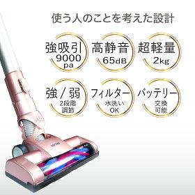 【送料無料】コードレス掃除機スティック&ハンディクリーナー2-in-1充電式サイクロン掃除機9000Pa強吸引力40分間稼働(ピンク)