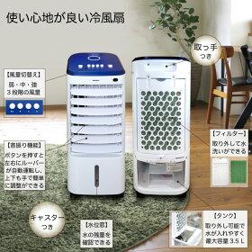 冷風機家庭用扇風機リビングおすすめ冷風扇ボックスタイプ涼しい冷風省エネ