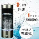 水素水生成器 充電式 水素水【圧倒的な速さ!たった2分でできる高濃度 水素水 !】「1年保証付」【送料無料】