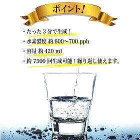 水素水生成器充電式【圧倒的な速さ!たった2分でできる高濃度水素水!】「1年保証付」
