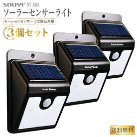 3個セット ソーラーセンサーライト 玄関照明 LEDライト モーションセンサー | 屋外 屋外用 外 ライト LED ソーラー センサー モーション ライト 屋内 人感 人感センサー センサーライト ソーラーライト 防犯 防犯ライト 防犯グッズ 玄関 照明