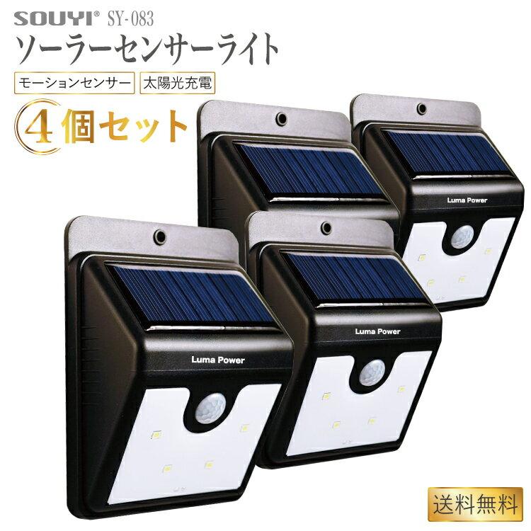 LED ソーラーセンサーライト 屋外 4個セット 送料無料 led ソーラーセンサーライト 屋外 人感センサー led センサーライト 屋外 防滴 防水 防塵 souyi