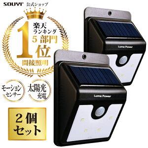 玄関照明 LEDライト モーションセンサー ソーラーセンサーライト 2個セット | 屋外 屋外用 外 ライト LED ソーラー センサー モーション ライト 屋内 人感 人感センサー センサーライト ソーラ